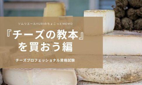 チーズプロフェッショナル資格試験のチーズの教本を買おう