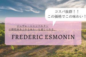 フレデリック・エスモナンのワインが素晴らしい