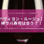 シャトー・マルゴーのセカンドワインのパヴィヨン・ルージュ