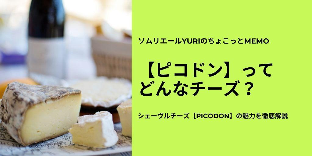 ピコドンというシェーヴルチーズ