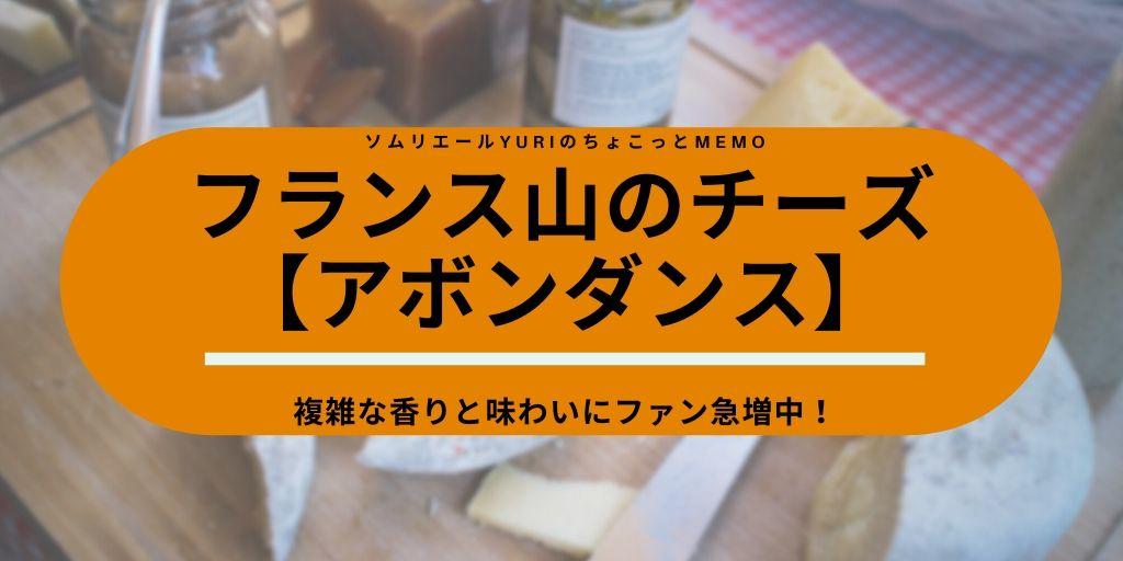 アボンダンスチーズ