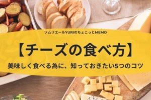 チーズの食べ方