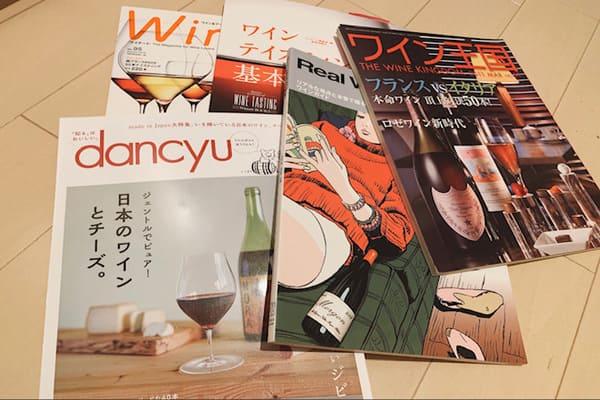 ワイン雑誌色々