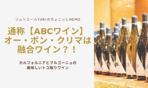 ABCワイン、オー・ボン・クリマ