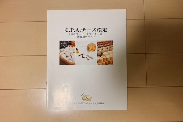 C.P.A.チーズ検定テキスト