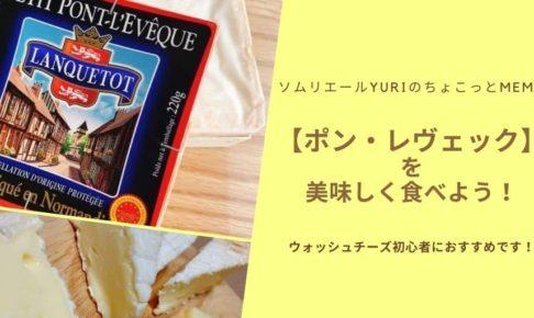 ポン・レヴェックはマイルドウォッシュチーズ