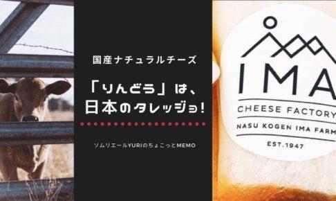 りんどうチーズ