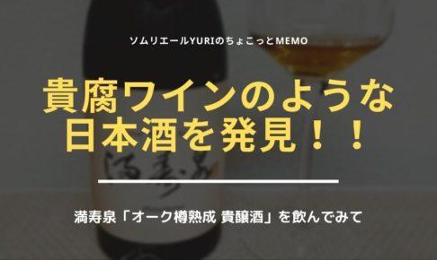 満寿泉「オーク樽熟成 貴醸酒」を飲んで