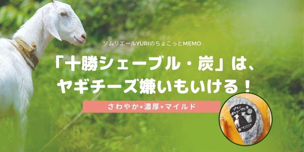 北海道産「十勝シェーブル・炭」