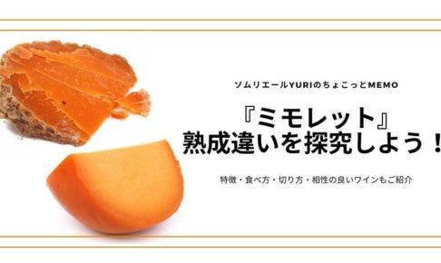 ミモレットチーズの熟成違いのおいしさ