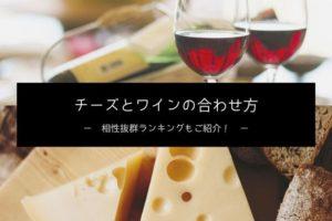 チーズとワインの合わせ方