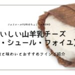 モテ・シュール・フォイユの特徴と味わい