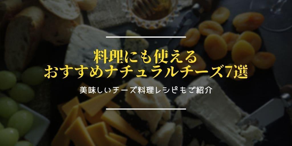 ナチュラルチーズは、料理にも使えて栄養も抜群!おすすめ7選