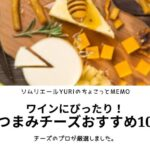 おつまみチーズおすすめ10選