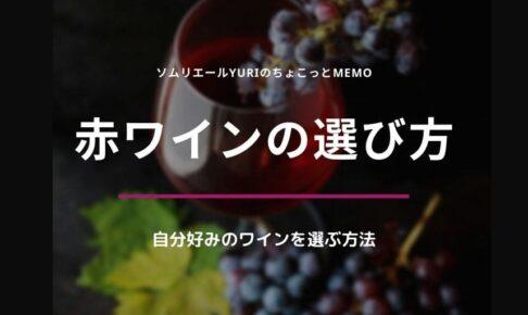 赤ワインの選び方